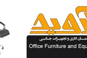 آروید تولید کننده صندلی  ومبلمان اد اری و خانگی