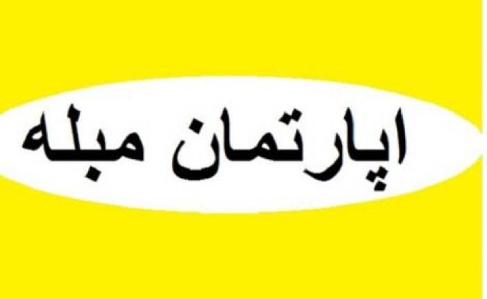 اجاره آپارتمان مبله و سوییت مبله تهران
