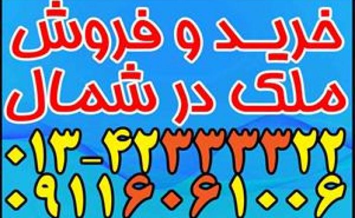 فروش واحد 50 متری در خیابان شیخ زاهد لاهیجان