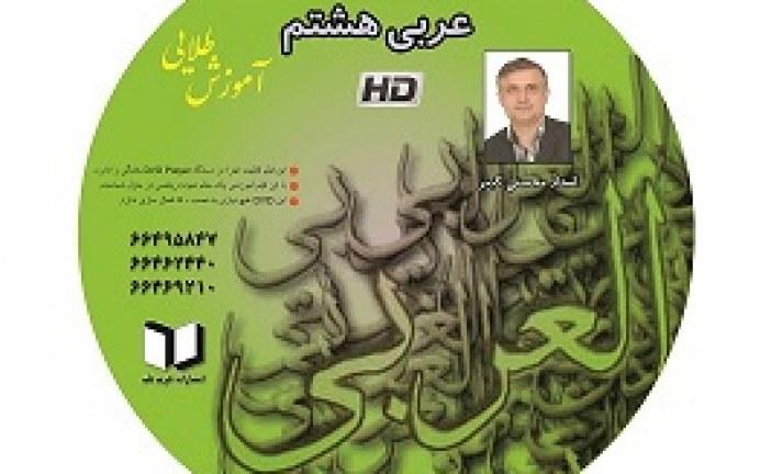 فیلم کمک درسی عربی سال هشتم  (متوسطه دوره اول)
