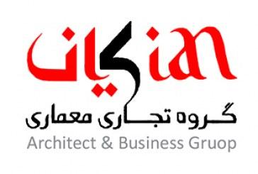 گروه تجاری معماری کیان