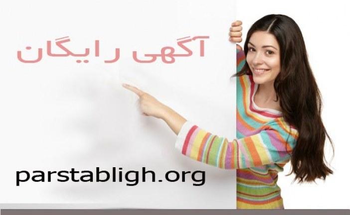 تبلیغات استانها