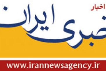 آژانس خبری ایران