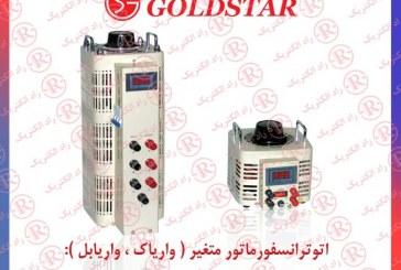 واریابل واریاک گلدستار ، اتوترانس گلد استار ،  اتوترانسفورماتور متغیر ال جی LG ،  دیمر صنعتی GOLDSTAR