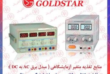 مبدل ولتاژ AC بهDC   گلد استار ،  منبع تغذیه متغیر  ال جی LG ،  منبع تغذیه آزمایشگاهی GOLDSTAR .  مبدل برق AC بهDC   گلدستار