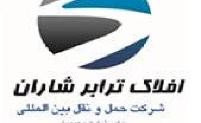 شرکت  حمل و نقل بین المللی افلاک ترابر شاران