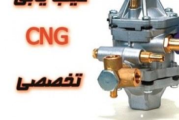 دوره عملی عیب یابی سیستم CNG