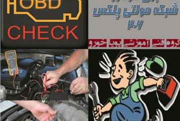 آموزش تضمینی تنظیم موتور + برق خودرو