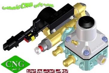 دوره آشنایی با سیستم CNG – تخصصی