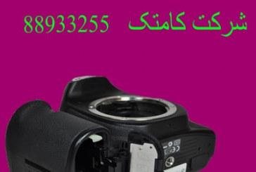 تعمیرات دوربین عکاسی و تعمیرات دوربین فیلمبرداری