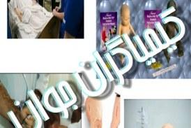 آموزش مفاهیم پزشکی با مولاژهای بیمارستانی