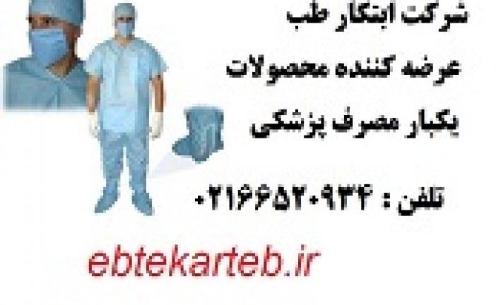 ابتکار طب ، پخش کننده محصولات یکبار مصرف پزشکی