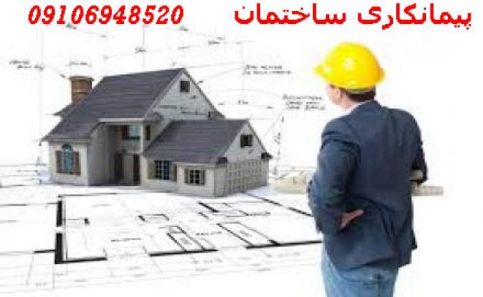 پیمانکاری ساختمانی
