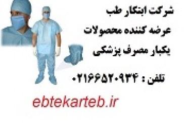 شرکت ابتکار طب پخش عمده محصولات یکبار مصرف پزشکی