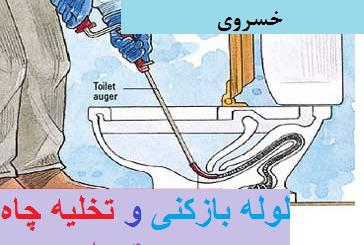لوله بازکنی توالت فرنگی و تخلیه چاه فاضلاب حفر چاه ارت و فاضلاب ۰۹۱۲۹۴۷۲۹۴۹