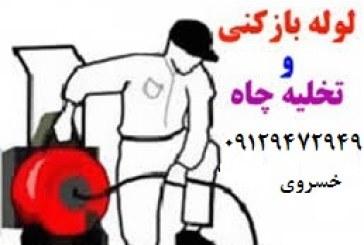 لوله بازکنی و تخلیه چاه در تهران ۰۹۱۲۹۴۷۲۹۴۹