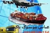 ترخیص و صادرات