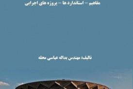 فروش کتاب طراحی فضاهای فرهنگی(مفاهیم – استاندارد ها – پروژه های اجرایی)