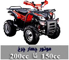 فروش ویژه موتور چهار چرخ ۱۲۵تا ۲۰۰سی سی