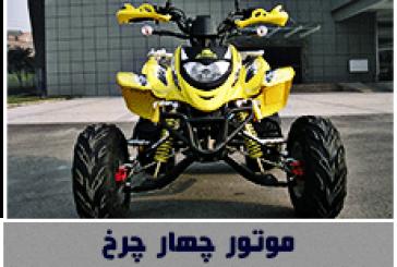 فروش ویژه موتور چهار چرخ های قدرتمند ۲۵۰تا ۳۰۰سی سی