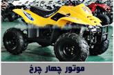 فروش موتور چهار چرخ ۵۰ تا ۱۱۰ سی سی – ویژه نوجوانان و جوانان