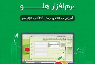 چگونه از نرم افزار حسابداری هلو SMS ارسال کنیم ؟