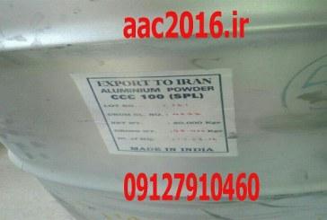 پودر الومینیوم بتن گاز دار-پودر الومینیوم فلیک-پودر الومینیوم سیلیک