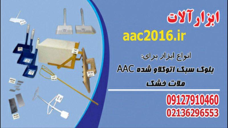 تولید و فروش ابزار الات نصب بلوک هبلکس NAAC  و CLC
