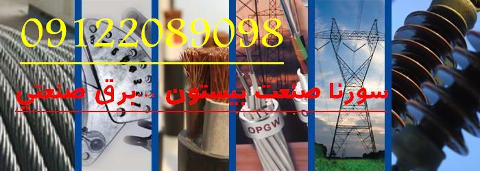 مجری برق کارخانجات سورنا صنعت بیستون