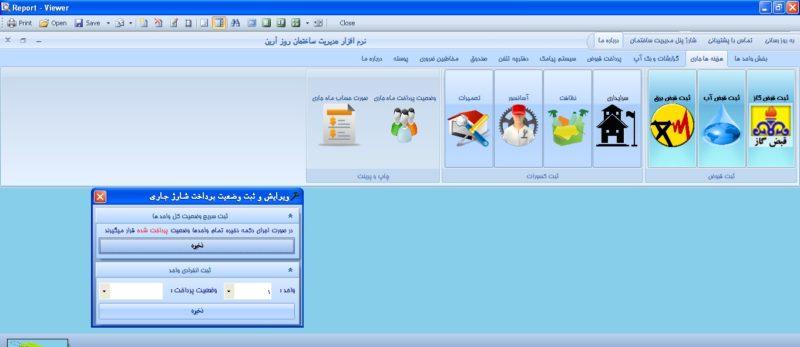 نرم افزار رایگان مدیریت ساختمان