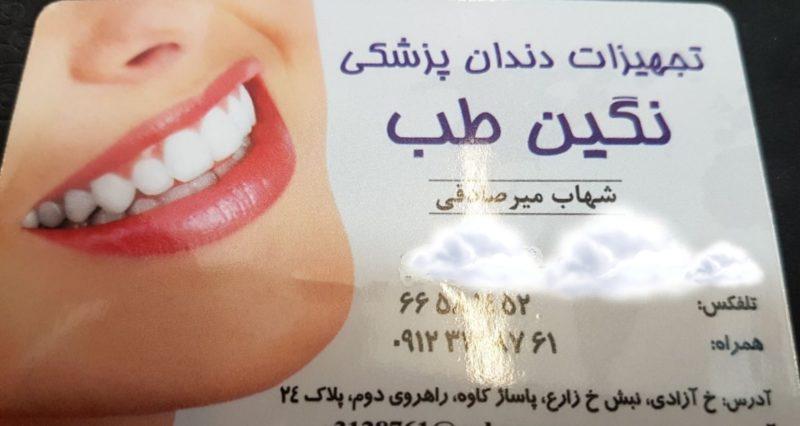 تهیهو توزیع کلیه مواد و تجهیزات دندان پزشکی نگین طب ارسال به تمام نقاط کشور