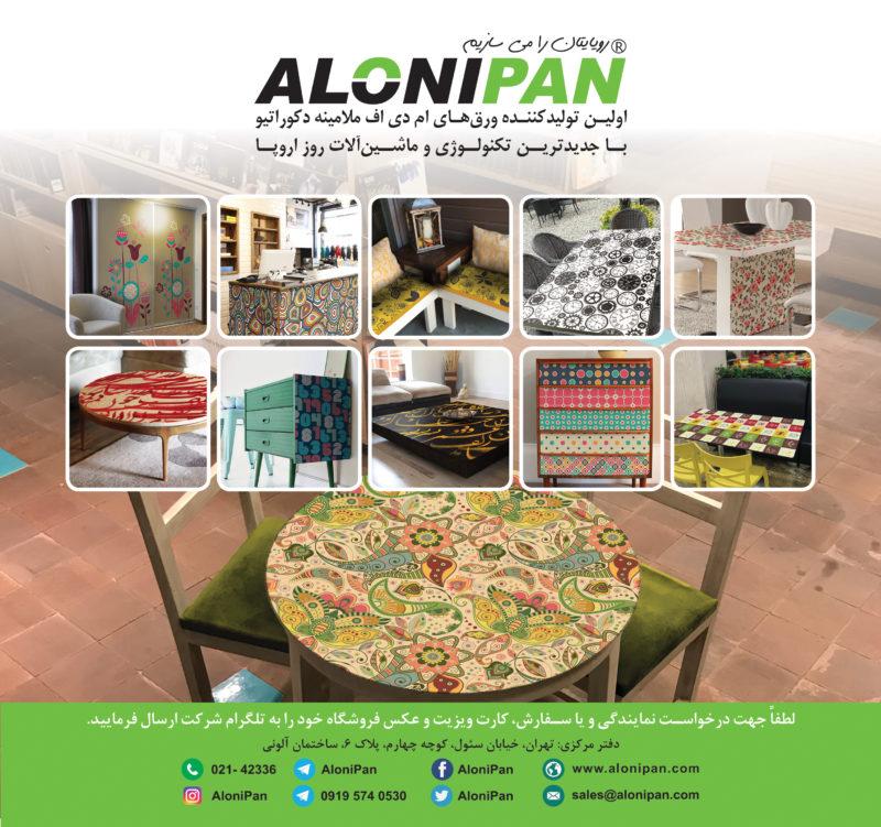 AloniPan | ورق MDF ملامینه آلونی پن