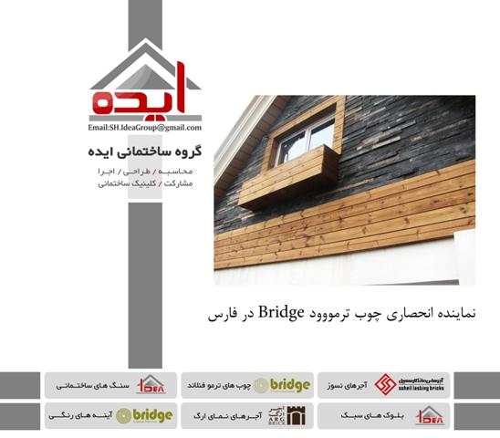 فروش چوب ترمو فنلاند – گروه ساختمانی ایده – نماینده انحصاری Bridge در استان فارس