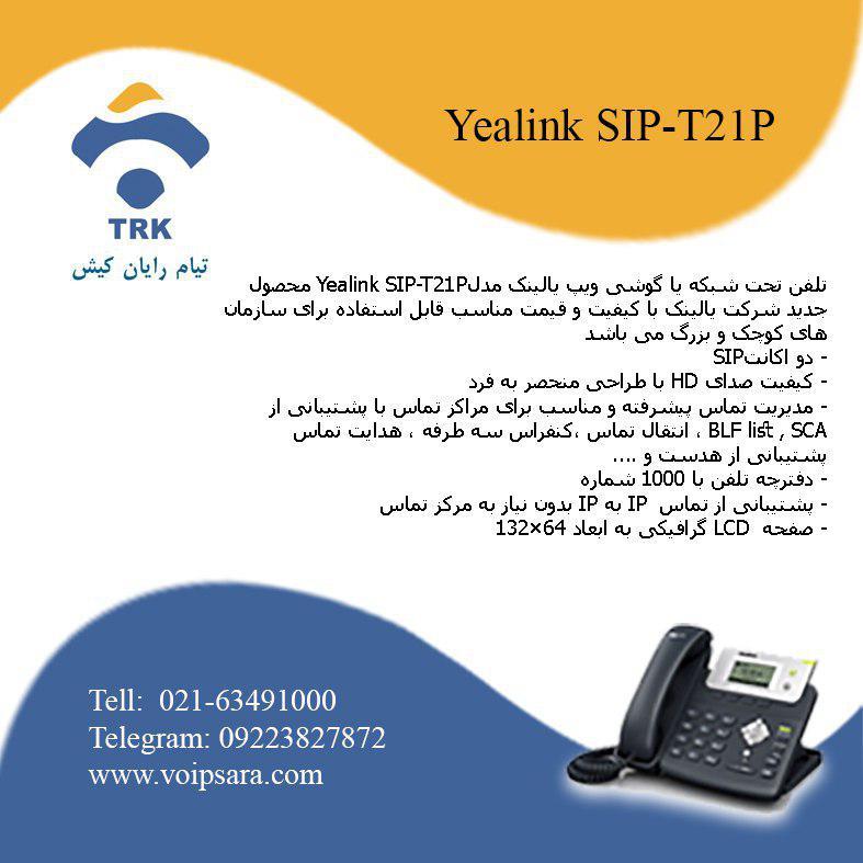 تلفن تحت شبکه Yealink T21P