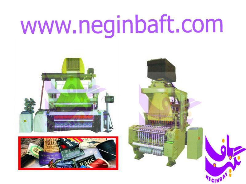 دستگاه بافت و چاپ اتیکت