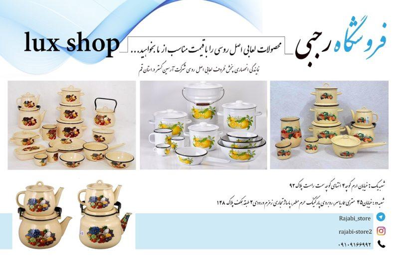 مرکز پخش لوازم اشپزخانه رجبی (عمده فروشی )