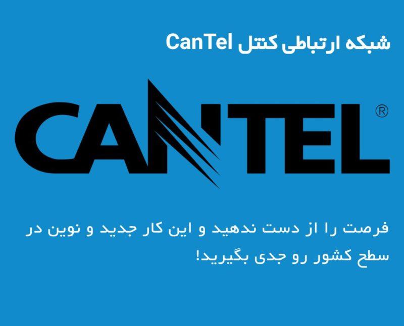 استخدام شرکت کنتل cantel