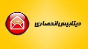 سامانه پیام کوتاه ملی ایران
