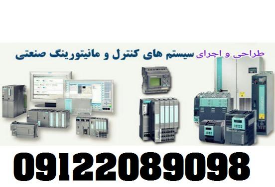 طراح و مجری برق و اتوماسیون صنعتی