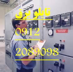 طراحی و ساخت تابلو برق صنعتی اماکن اداری و تجاری