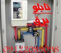تابلو برق صنعتی طبق سفارش کارفرما