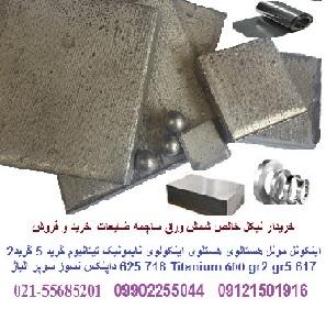 نیکل خالص شمش ورق ساچمه ضایعات خرید و فروش نیکل