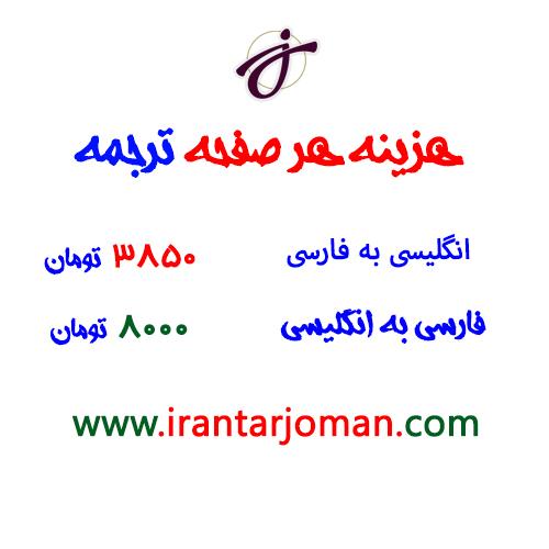 خدمات ترجمه تخصصی وعمومی و تایپ فوری و ارزان