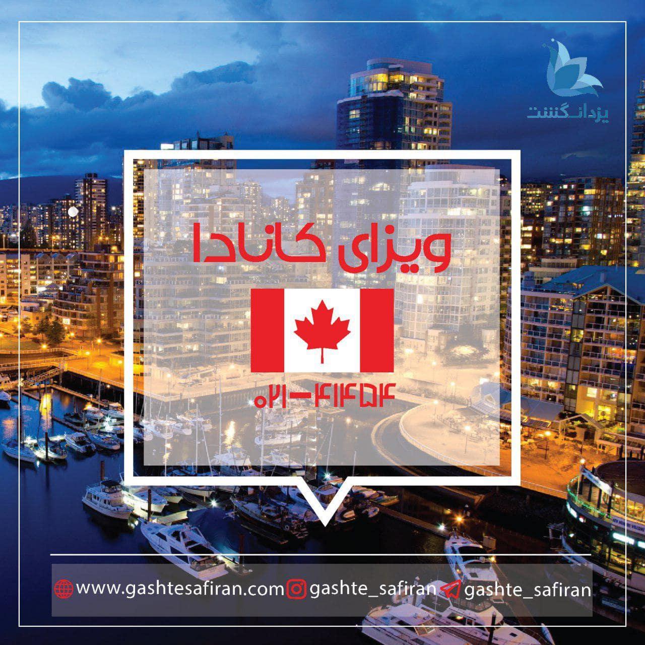 بریم مونترال کانادا