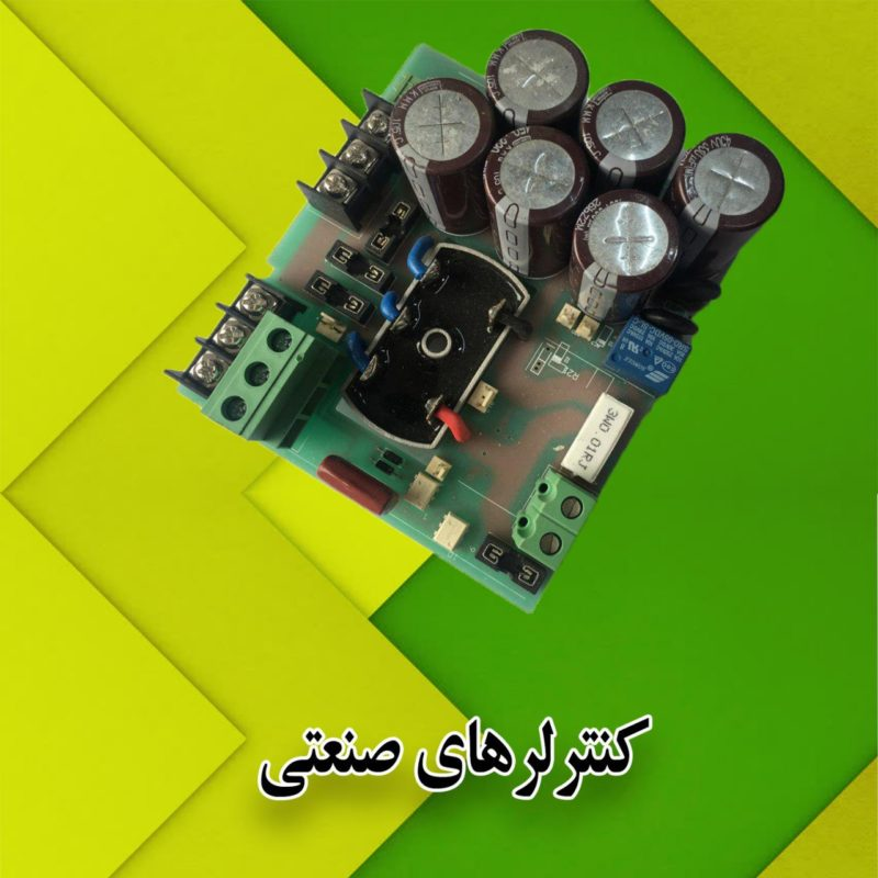 کنترلرهای صنعتی( Industrial Controller)
