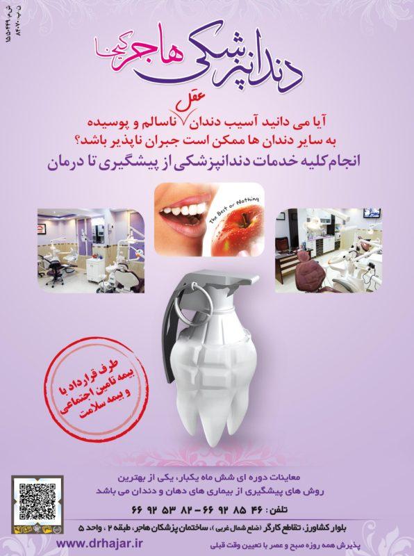 دندان پزشکی دکتر کیخا با بیمه تامین اجتماعی و خدمات درمانی