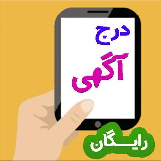 نیازمندی های تهران