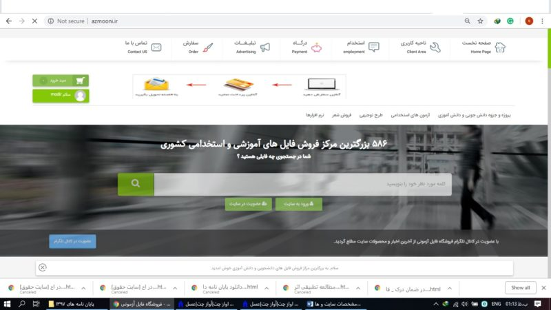 بزرگترین فروشگاه فایل دانشجویی ایران