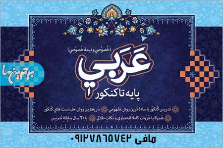تدریس خصوصی عربی