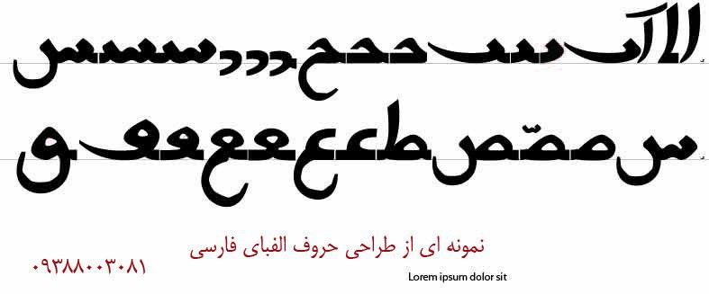 طراحی حروف الفبای فارسی